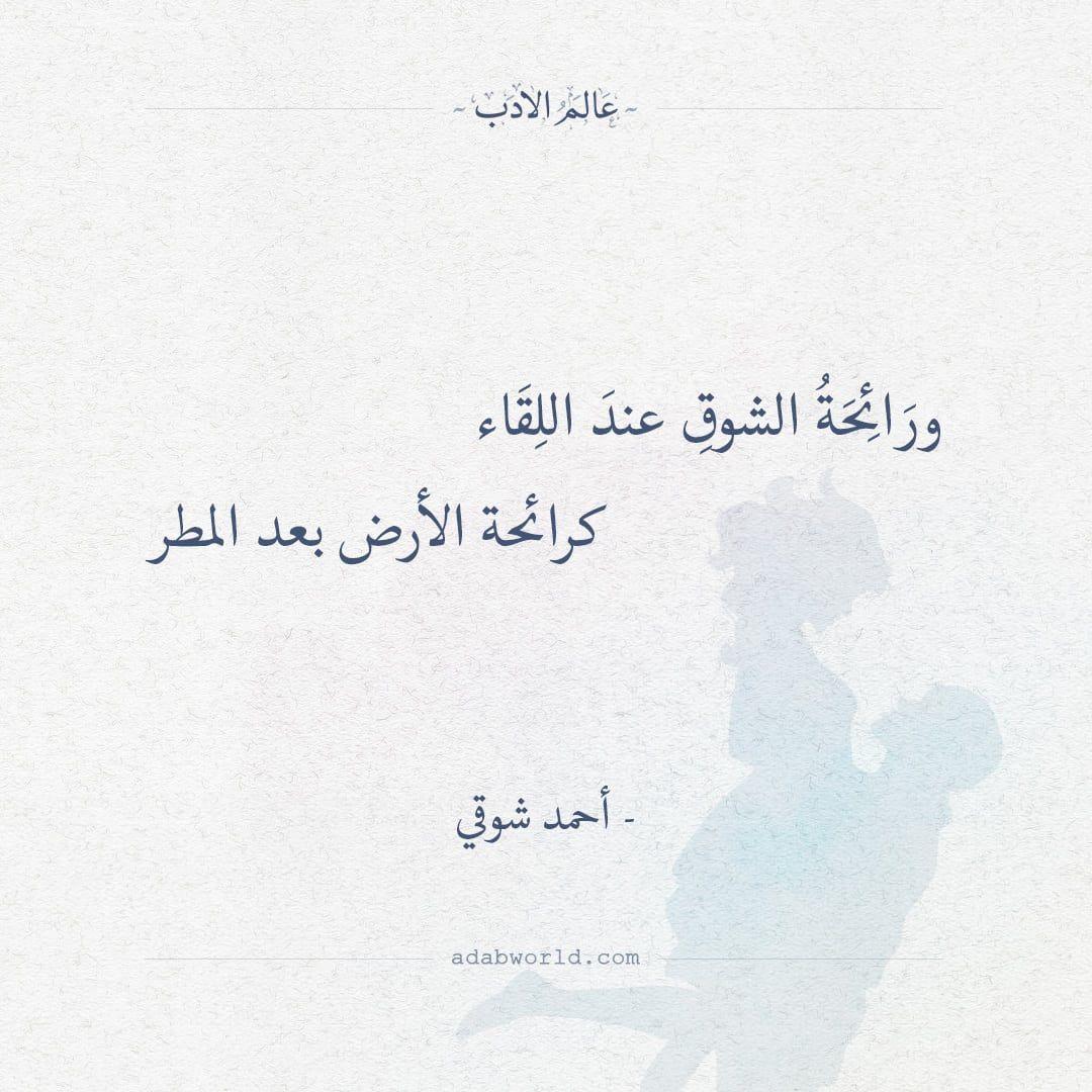 فيديو ورائحة الشوق عند اللقاء أحمد شوقي عالم الأدب Wonder Quotes Quotes For Book Lovers Words Quotes