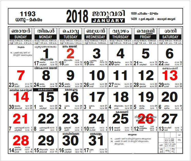 free malayalam calendar 2018 download online pdf from this article you can download malayalam calendar