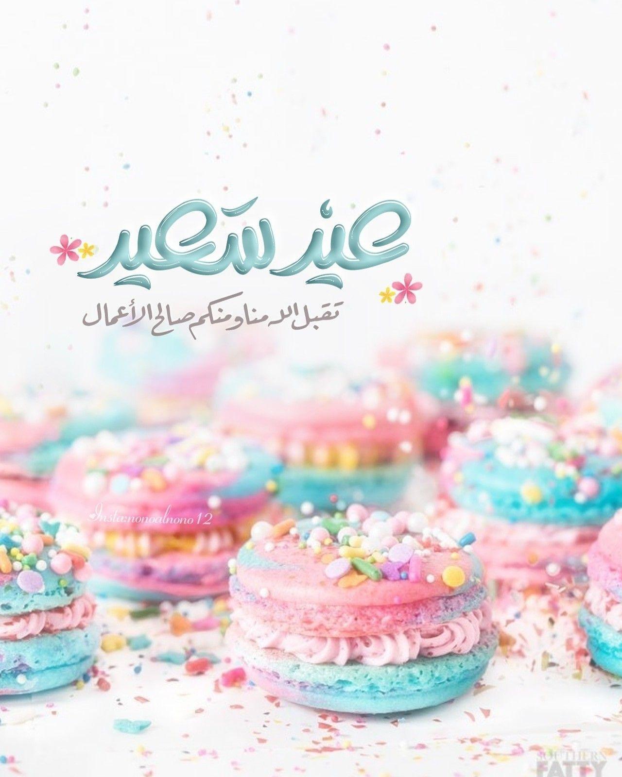 تهاني عيد الفطر 2019 Eid Mubarik Happy Eid Eid Mubarek