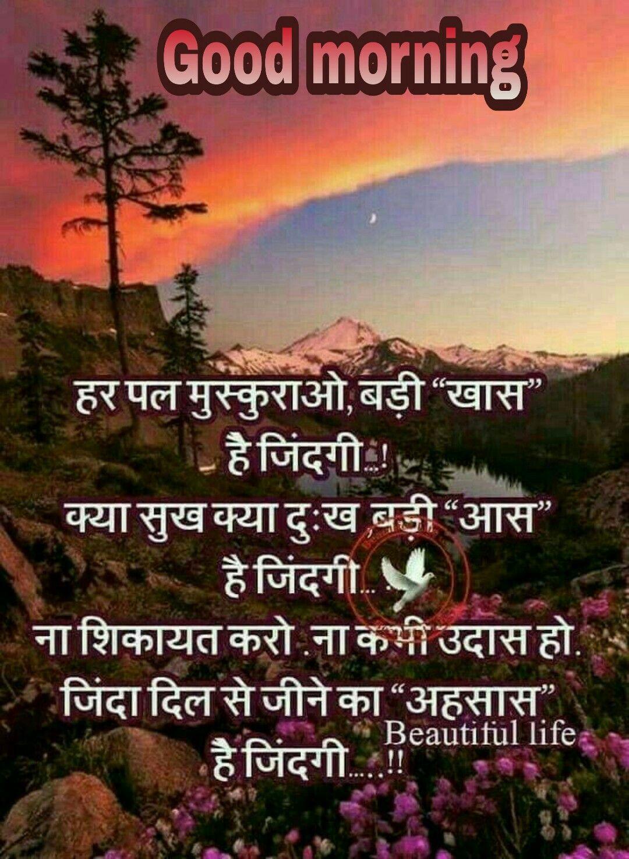 Pin by Beautiful life SKL on Good Morning . Beautiful life