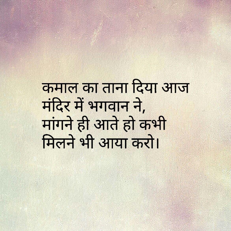 hindi english urdu quotes pics hd download  Hindi quotes, Zindagi