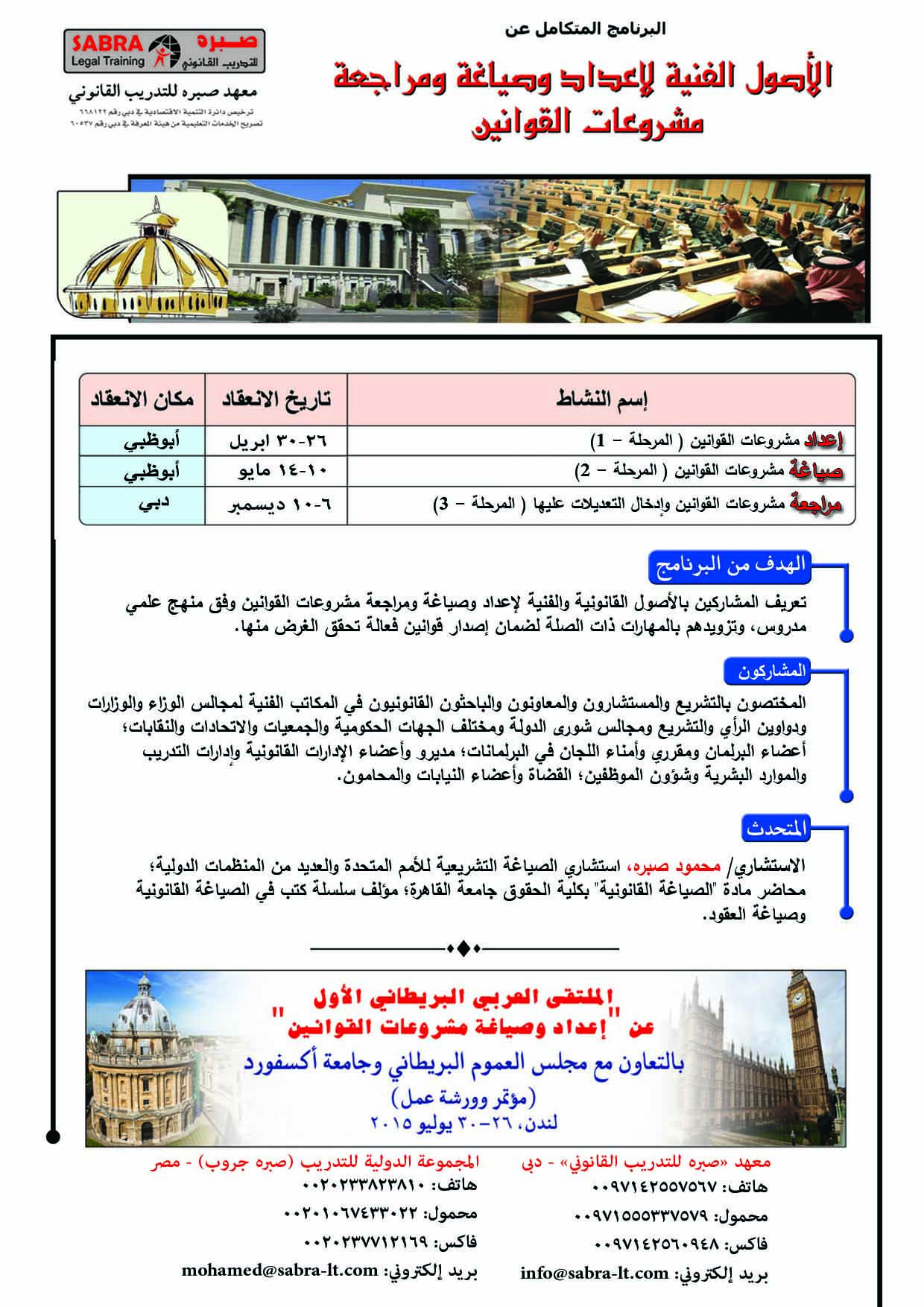 البرنامج المتكامل عن الأصول الفنية لإعداد وصياغة ومراجعة مشروعات القوانين Sabra Group Train Legal Sabra
