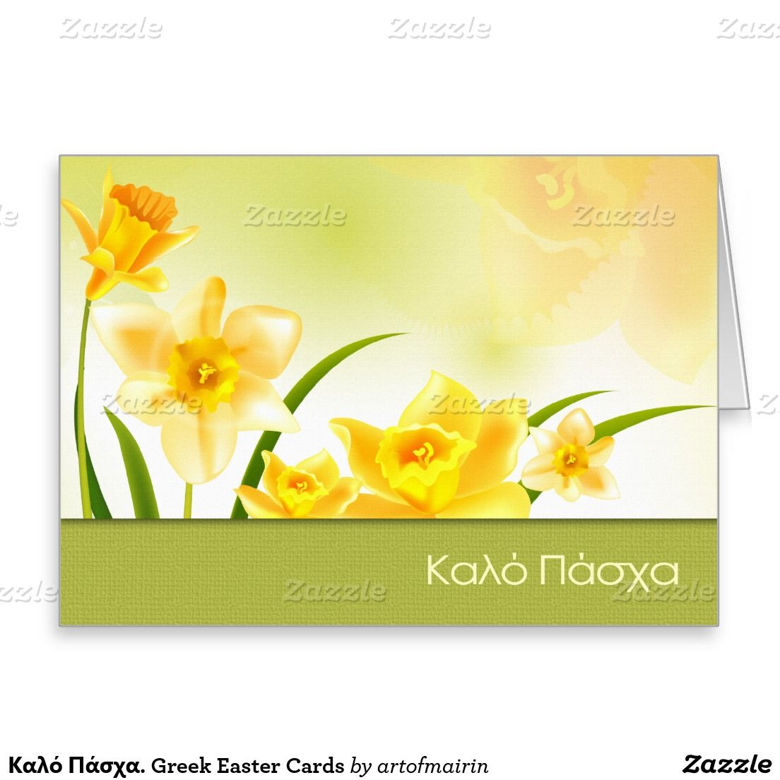 Spring Daffodils Customizable Easter Greeting Card In