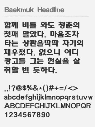 Download Baekmuk Headline | Korean writing, Lettering alphabet ...