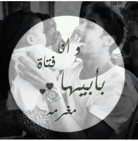 Luv ya DADDY <3 | بالعربي | Arabic love quotes, Arabic