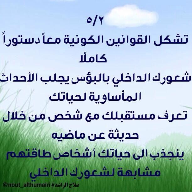 Nout نوت Nout Althumairi On Twitter Human Development Self Help Nlp