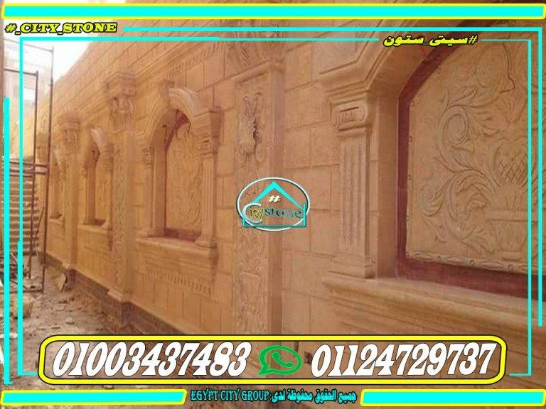 ديكورات اسوار منازل Egypt City Stone