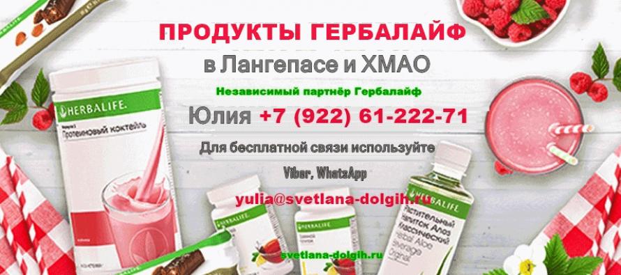 Магазин для похудения в курске