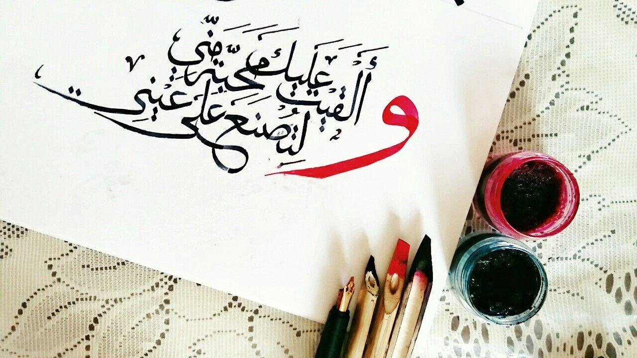 و ألقيت عليك محبة مني ولتصنع على عيني سورة طه خط الثلث Thuluth Calligraphy Disney Princess Wallpaper Princess Wallpaper Holy Quran