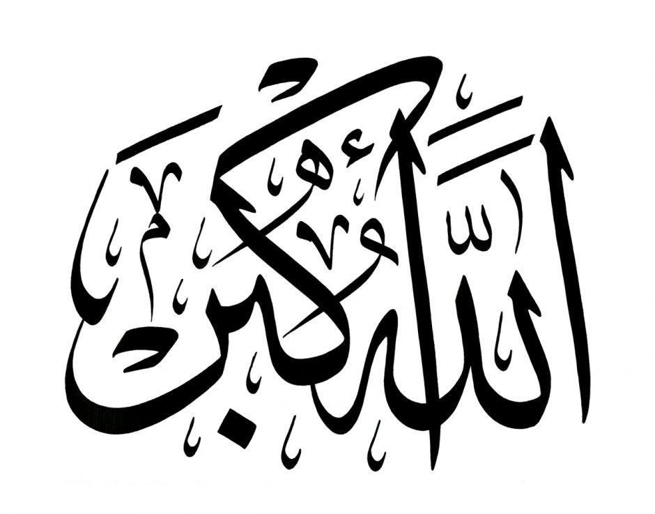 صيغة الاذان Islamic Calligraphy Painting Calligraphy Art Islamic Calligraphy
