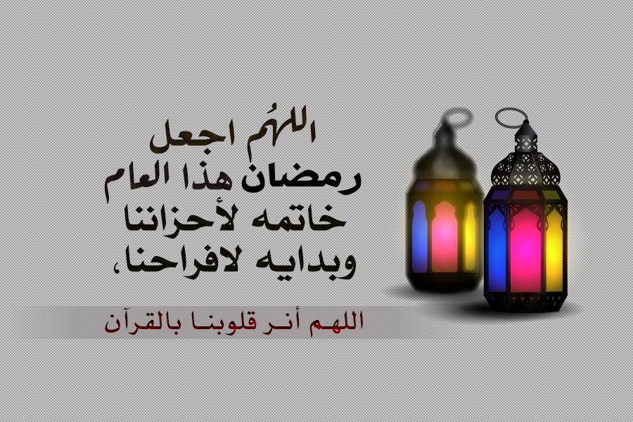 اللهم اجعل رمضان هذا العام خاتمه لأحزاننا و بدايه لافراحنا