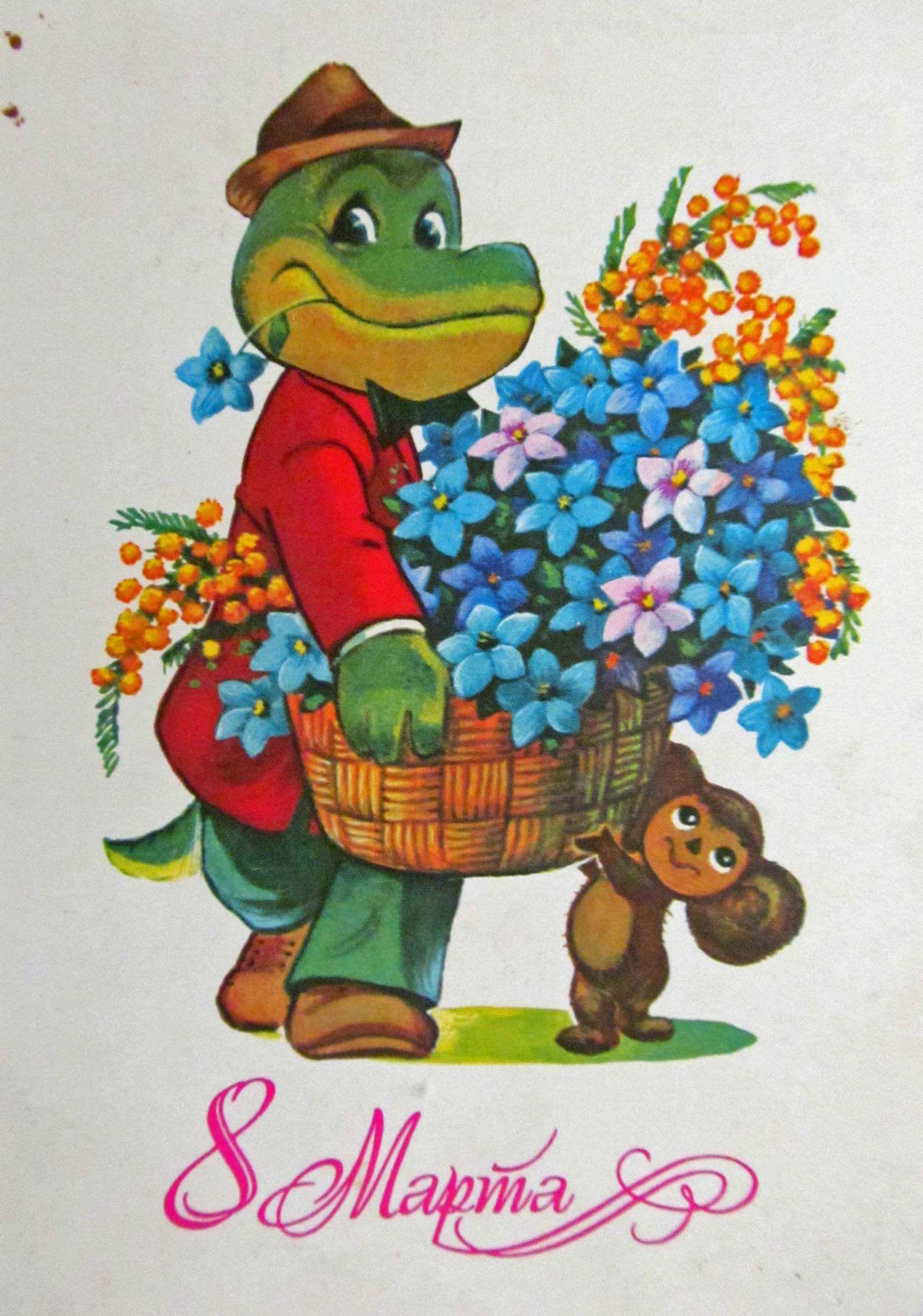 Открытки 8 марта из детства