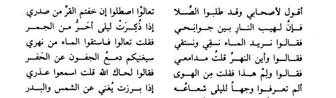 قيس بن الملوح Math Books Poetry