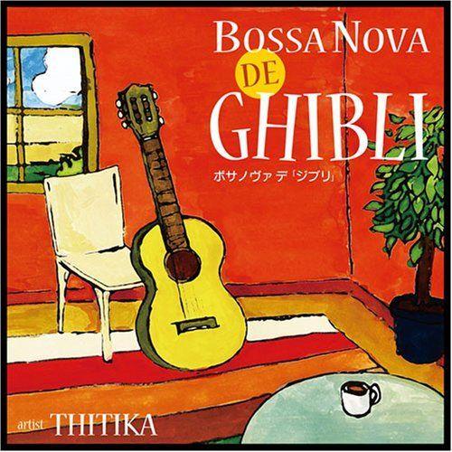 「ボサノバ」のアルバムをもう1枚!「ボサノバ デ ジブリ」 | いろいろ物語一部