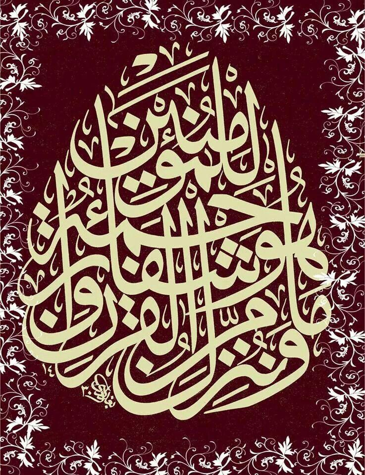 وننزل من القرآن ما هو شفاء ورحمة للمؤمنين ولا يزيد الظالمين إلا خسارا Islamic Art Calligraphy Islamic Calligraphy Islamic Art