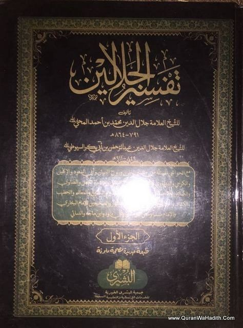 Tafseer Jalalain Arabic 3 Jild تفسير الجلالين Maktaba Bushra Dars E Nizami Quran Urdu Quran Tafseer Free Ebooks Download Books