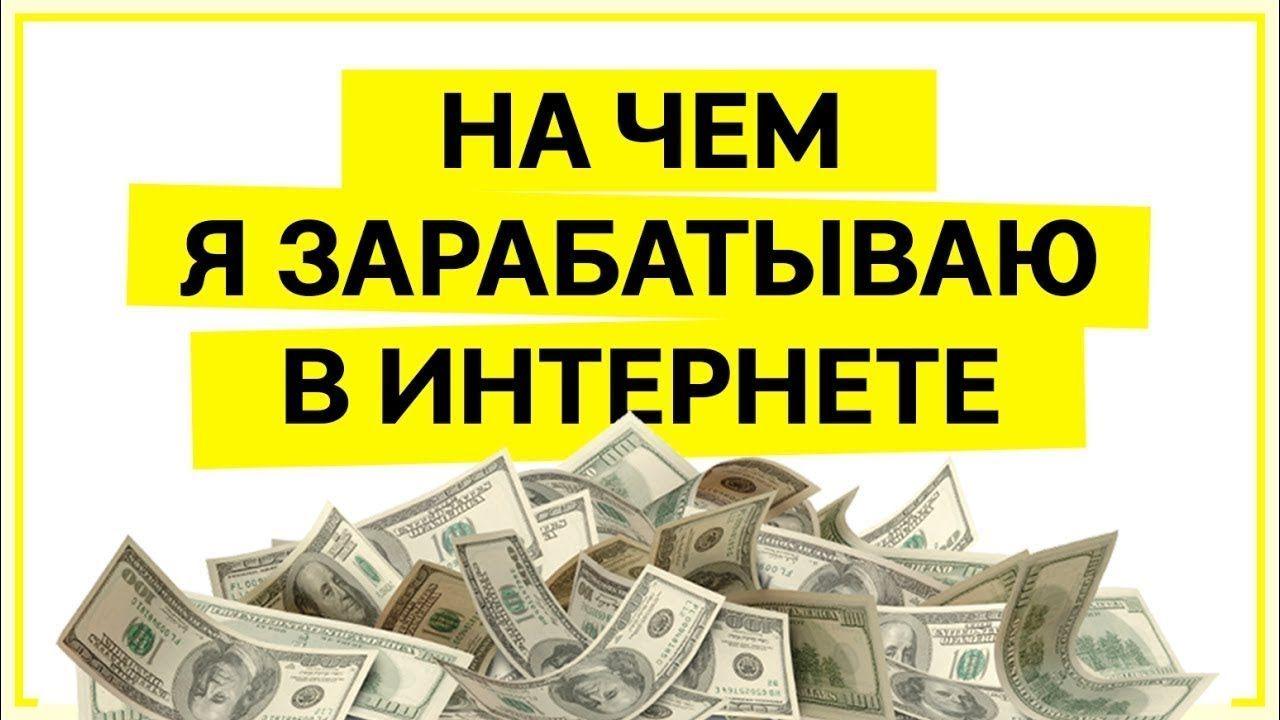 Как заработать деньги с нуля без вложений в интернете транспортный налог медногорск ставки