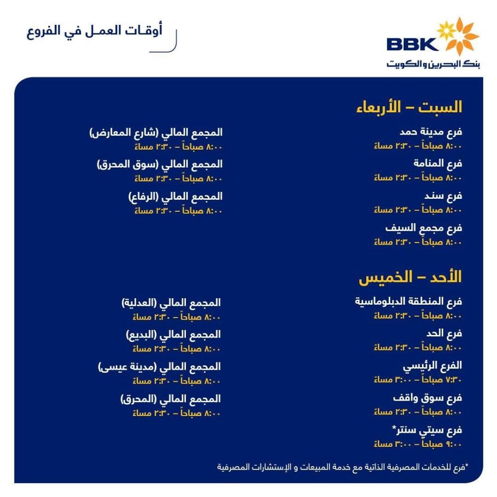 Bbk بنك البحرين و الكويت Bbk Online Instagram Photos And Videos Instagram Photo And Video Instagram Photo