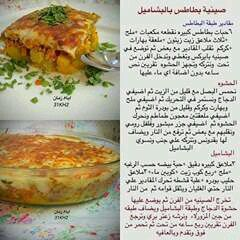 Pin By وردة فيرساي On طبخ وحلويات Cookout Food Egyptian Food Cooking Recipes