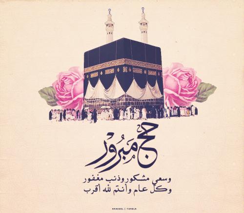 نتيجة بحث الصور عن ثيم العيد الاضحى Eid Images Eid Greetings Islamic Paintings