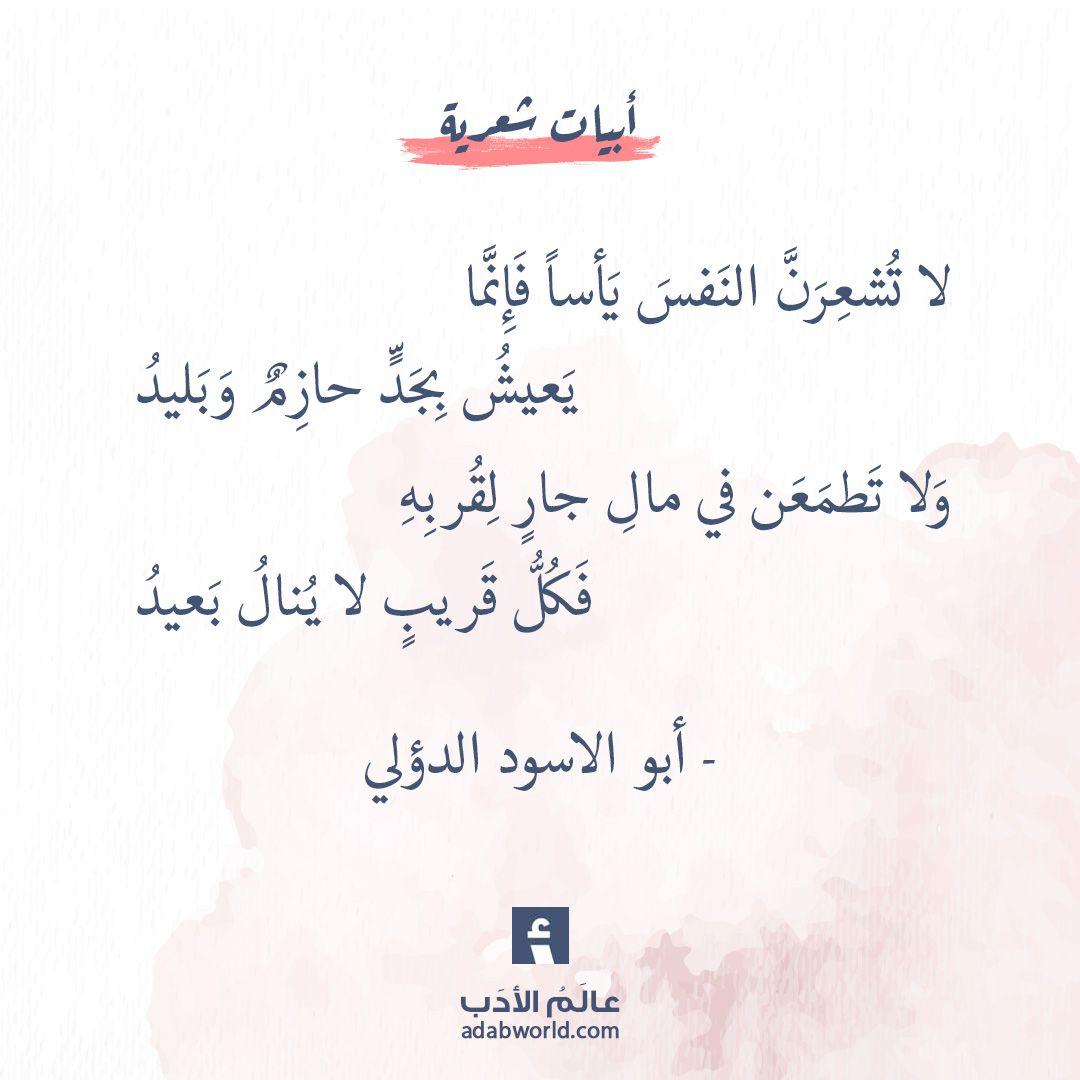 من شعر الحكمة لابي الاسود الدؤلي عالم الأدب Poems Electrical Lineman Arabic