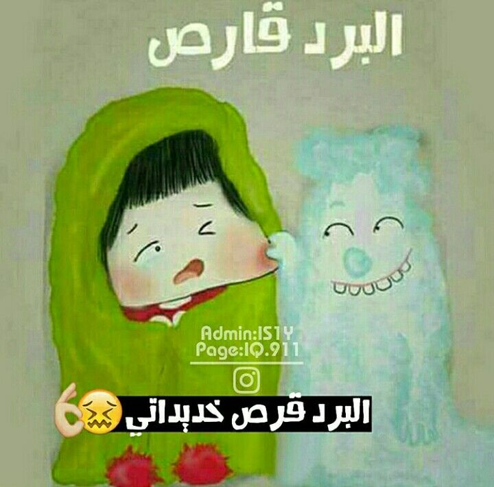 Pin By Doa A Almasri On منوع Graphic Design Humor Funny Art Cute Love Images