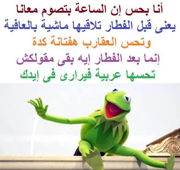 Pin By Amany Ghozlan On نكت ومقاطع ضاحكة Arabic Funny Quotes Funny Picture Jokes Funny Dude Funny Arabic Quotes
