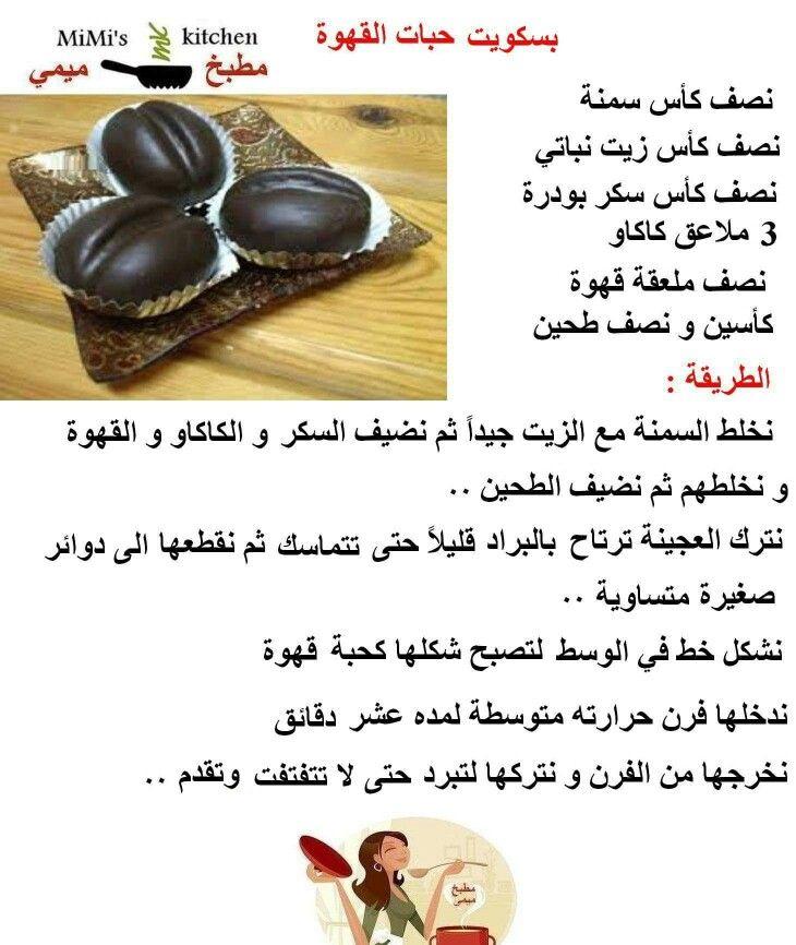 بسكويت حبات القهوة Middle East Recipes Arabic Food Dessert Recipes