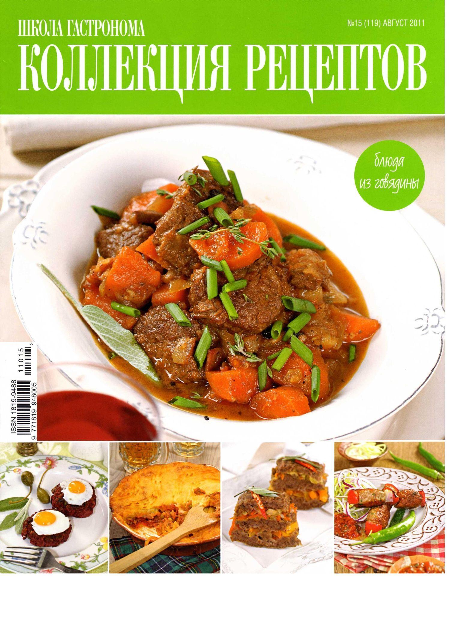 Рецепты журнал с картинками