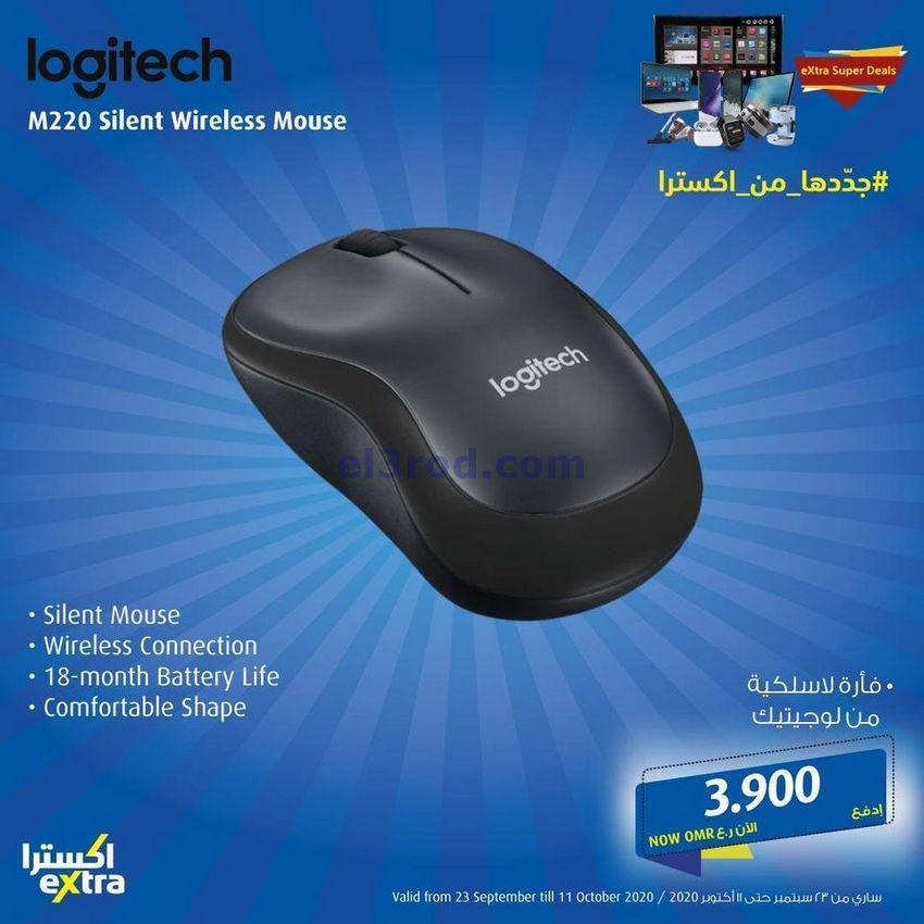 عروض معارض اكسترا ستورز عمان من 4 10 2020 Wireless Mouse Logitech Super Deal