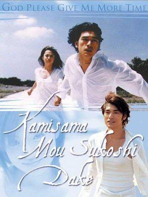 Kamisama Mou Sukoshi Dake J Drama Review 1998 Drama Japanese Drama Japanese Movies
