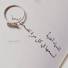 Resultat De Recherche D Images Pour الكاتب الكتابة القلم والكتاب Arabic Quotes Mother Daughter Quotes Daughter Quotes