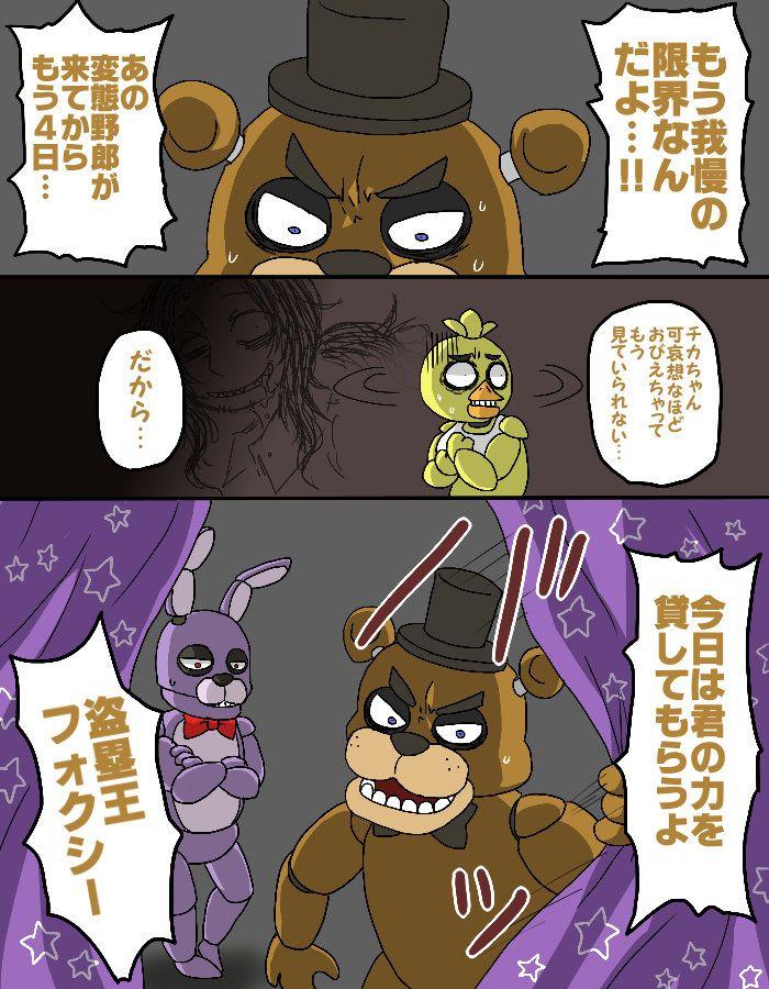 fnaf 漫画 pixiv