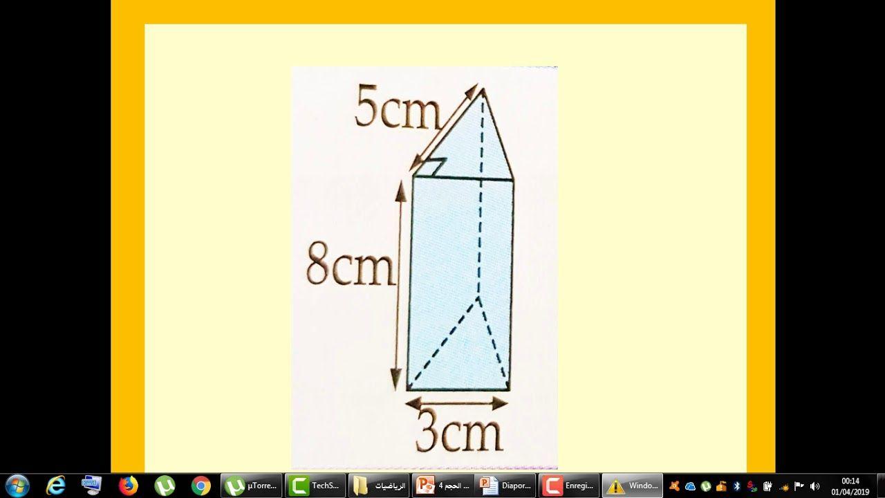 الحجم 4 الرياضيات مع رضوان بوجمعاوي Enamel Pins