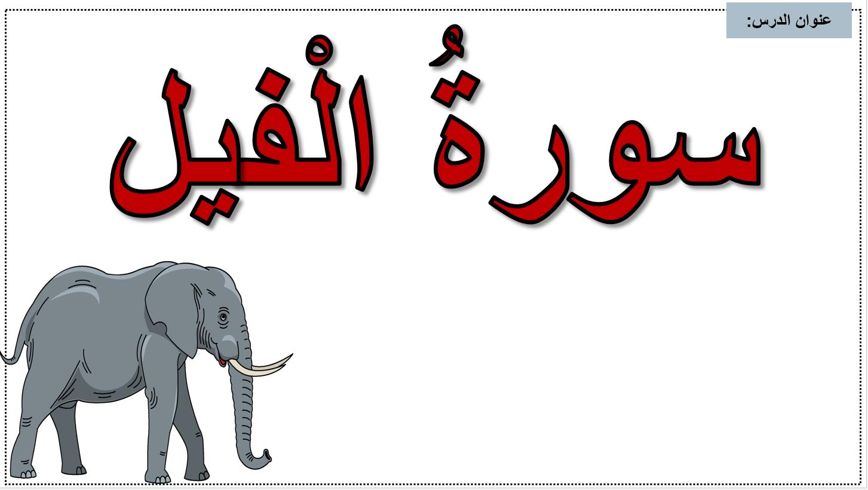 بوربوينت سورة الفيل مع الاجابات للصف الاول مادة التربية الاسلامية Arabic Calligraphy Art Calligraphy