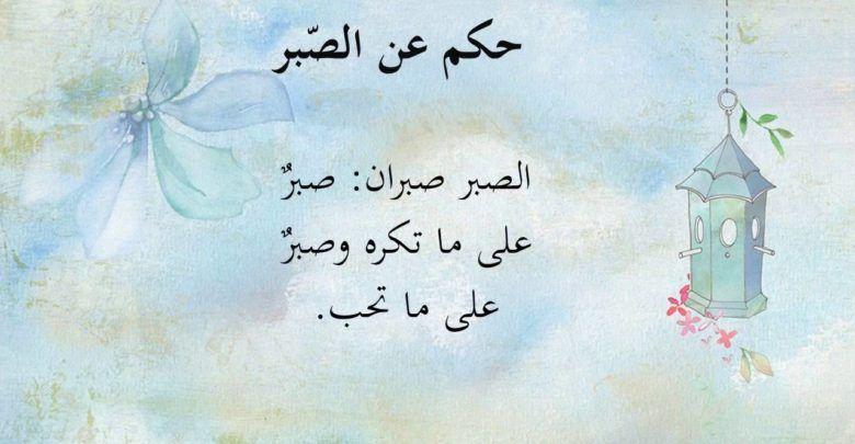 10 حكم قصيرة عن الصبر اجمل الصفات الحميدة Arabic Calligraphy