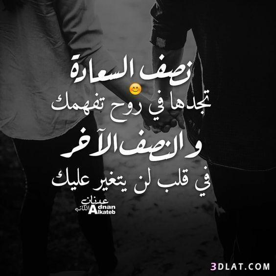 صور حب رومانسية جدا 2019 وصور مكتوب عليها كلام حب 2019 حب وشوق وغرام Islamic Inspirational Quotes Love Words Romantic Quotes