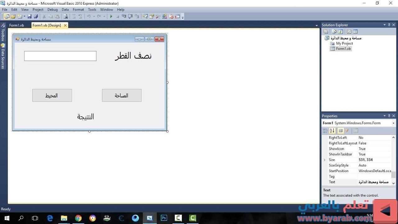 كيف عمل برنامج حساب محيط ومساحة الدائرة على برنامج Visual Basic 2010 Desktop Screenshot Screenshots