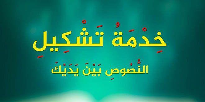 4 من أفضل أدوات تشكيل النصوص العربية بطريقة تلقائية تعليم جديد Neon Signs Signs Neon