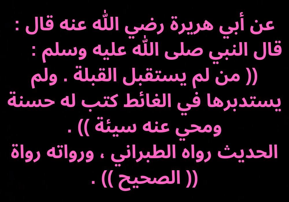 Pin By الدعوة إلى الله On أحديث نبوية شريفة عن فضل الوضوء وآجره Arabic Calligraphy Uji Calligraphy