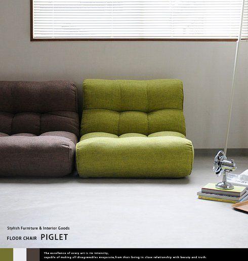 まとめのインテリア ソファのような座椅子 Piglet ピグレット 座椅子 インテリア 家具 フロアソファ