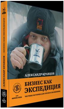 Картинки по запросу Александр Кравцов «Бизнес, как Экспедиция»