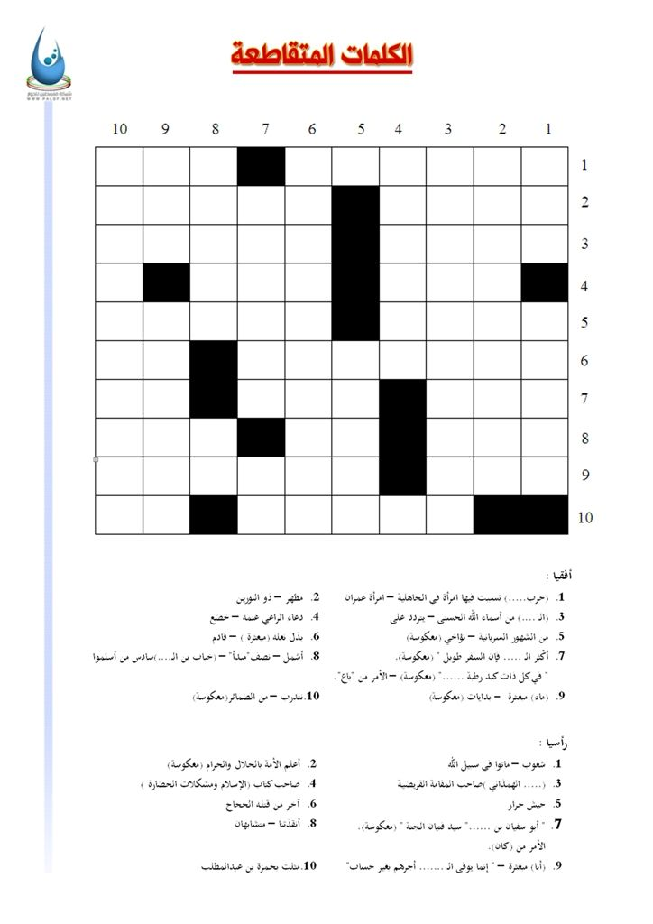 كلمات متقاطعة Crossword Puzzle Crossword Puzzle