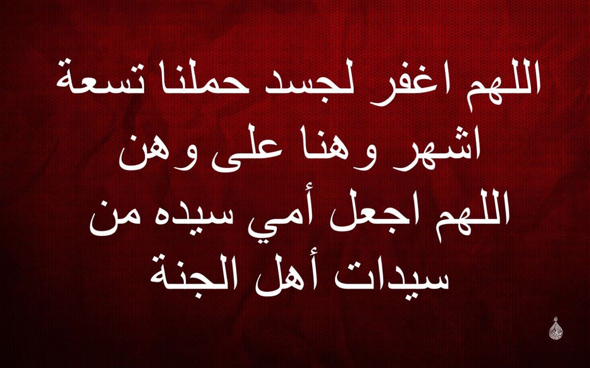 دعاء للأم Sayings Calligraphy Arabic Calligraphy