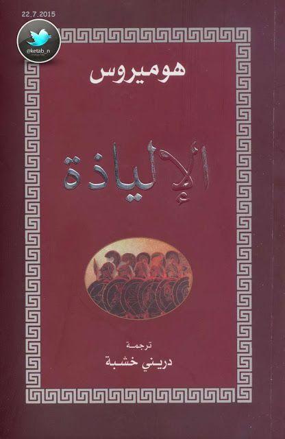 كتاب الإلياذة Pdf هوميروس مكتبة عابث الإلكترونية Ebook Books Learning