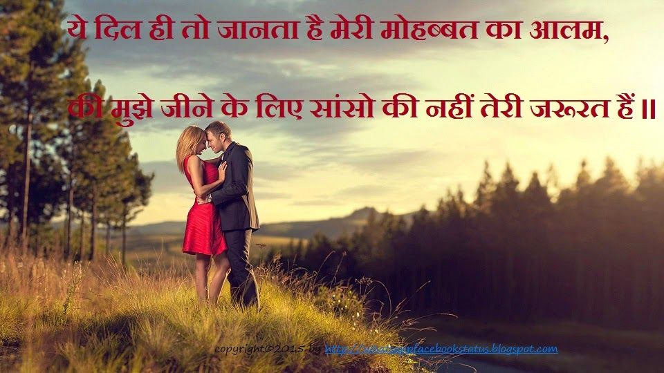 Latest Best Romantic Love Status Ever In Hindi Whatsapp Facebook