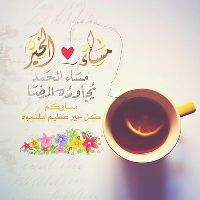 مساء الخير مساء الحمد يجاوره الرضا Glassware Words Arabic Words