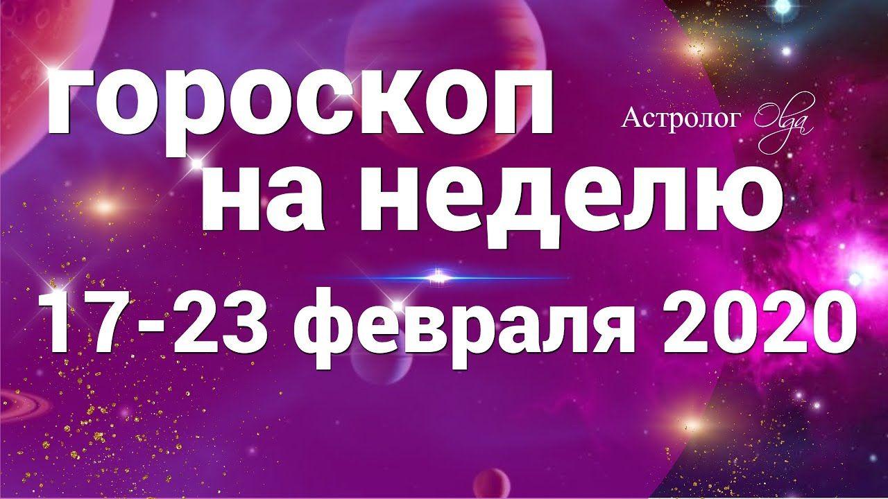 Goroskop Na Nedelyu 17 23 Fevralya 2020 Astrolog Olga V 2020 G