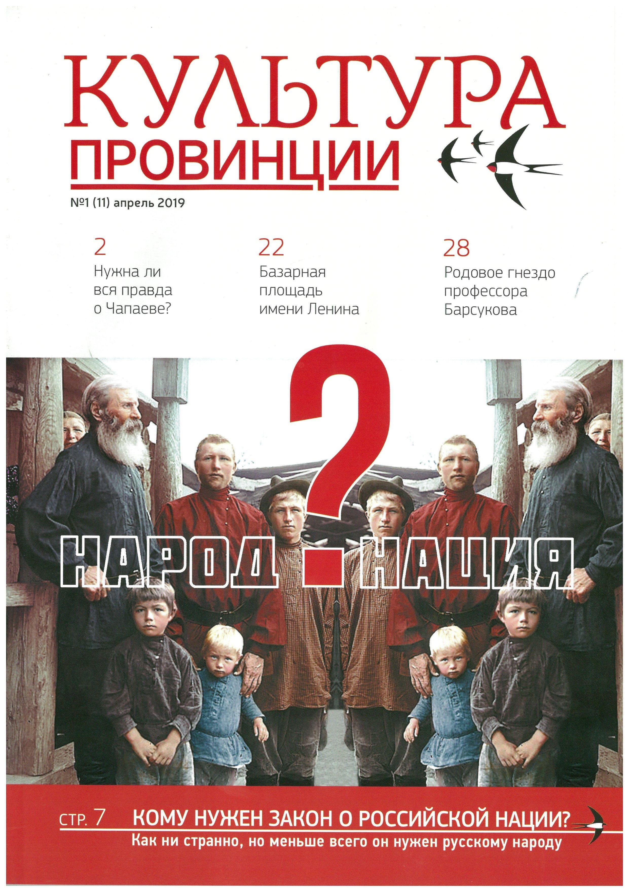 Журнал «Культура провинции», №1(11) апрель 2019 г.