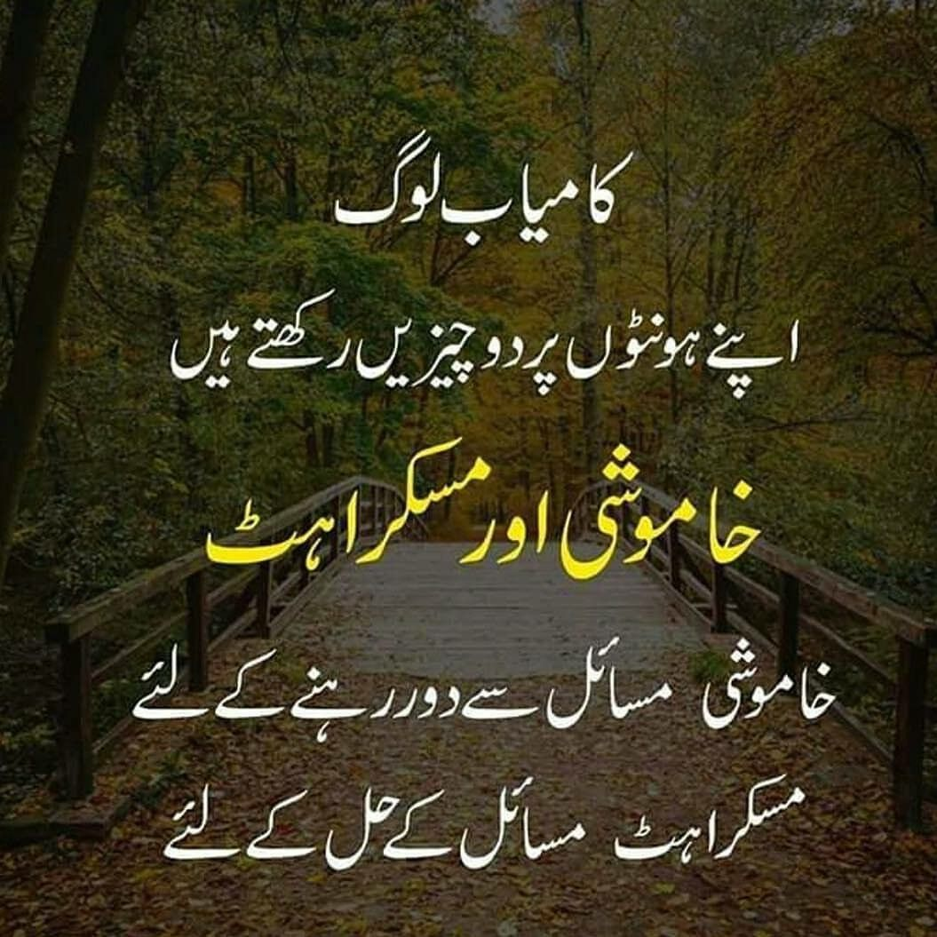 Khamoshi Muskurahat Diamond Words Urdu Quotes Poetry Quotes